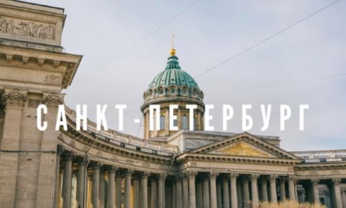 НАУЧНО-ОБРАЗОВАТЕЛЬНЫЙ КОНГРЕСС  г. Санкт-Петербург 10–11 сентября 2021 г.